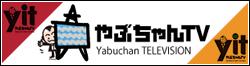 やぶちゃんTV